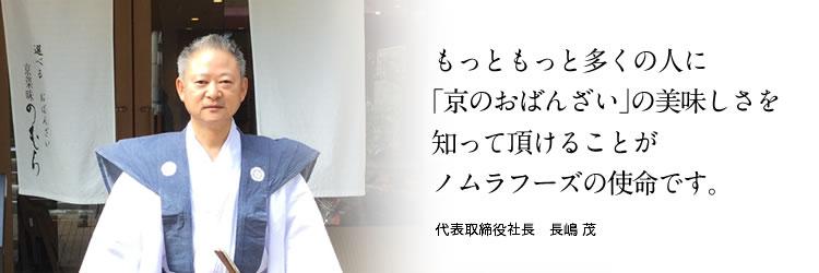 もっともっと多くの人に「京のおばんざい」の美味しさを知って頂けることがノムラフーズの使命です。